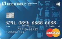 【2015 icash信用卡比較】刷這張賺最多:富邦信用卡(富邦富利生活卡)