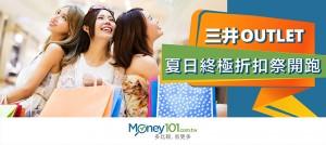 8 月 26 至 9 月  4 日,三井 Outlet 夏日終極折扣祭開跑