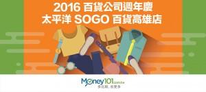 2016 週年慶系列 - 太平洋 SOGO 百貨高雄店