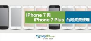 電信資費整理 - iPhone 7 與 iPhone 7 Plus