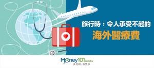 旅行時,承受不起的海外醫療費