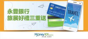 台北國際旅展好禮三重送,永豐銀再推刷卡滿額享旅遊金回饋