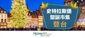 「史特拉斯堡聖誕市集」延伸,它應正名為台北 101 聖誕園遊會