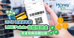 【2018 百貨週年慶】 LINE Points 點數也能兌換現金  這家百貨 200點可以換300元
