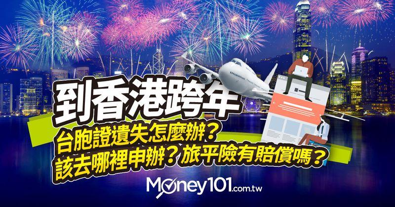 香港台胞證