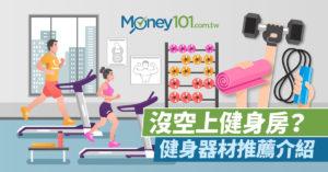 沒空去健身房運動?在家健身的健身器材與網購信用卡推薦!