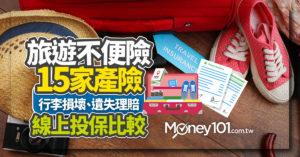 旅遊不便險15家產險行李損壞、遺失、延誤理賠  線上投保比較(108.06.19更新)