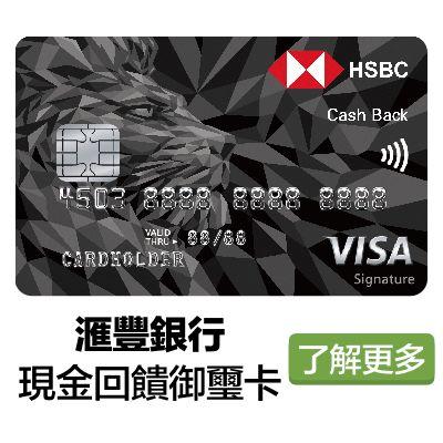 滙豐銀行現金回饋御璽卡
