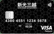 台新銀行 新光三越聯名卡