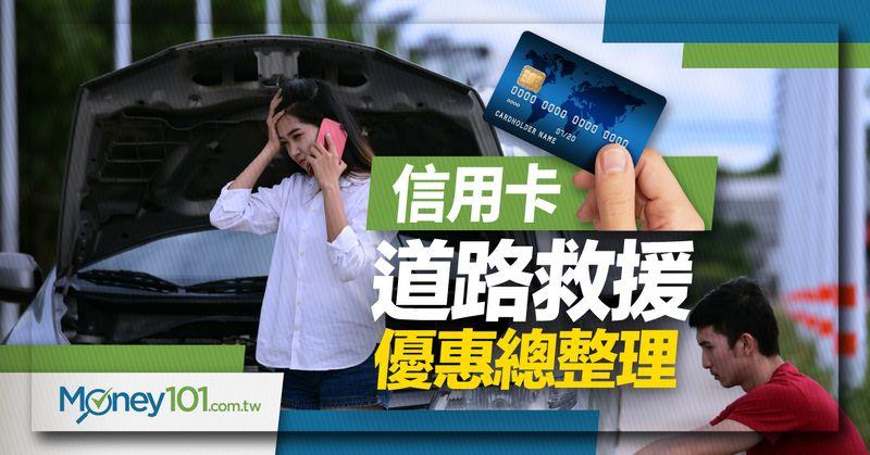 道路救援信用卡