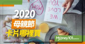 【2020母親節檔期】手寫最有溫度 母親節卡片來這5家挑!防疫在家也能安心買