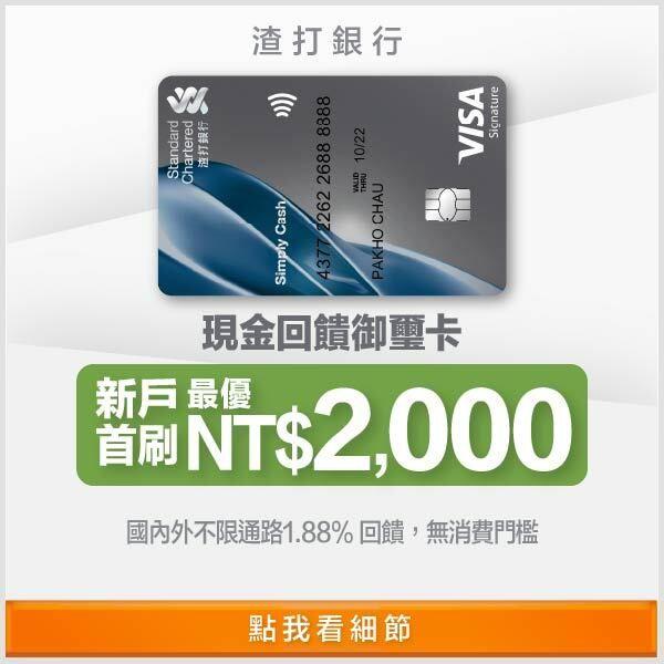 渣打銀行-渣打銀行 現金回饋御璽卡