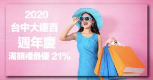 【2020百貨週年慶】 台中大遠百振興券加碼  全館最高 21% 回饋