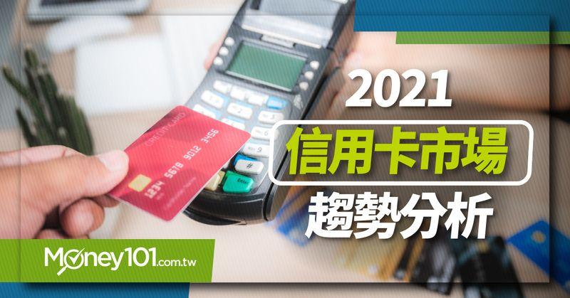 2021 信用卡趨勢